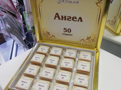 Кутия мини шоколадчетата за юбилей ЗЛАТО